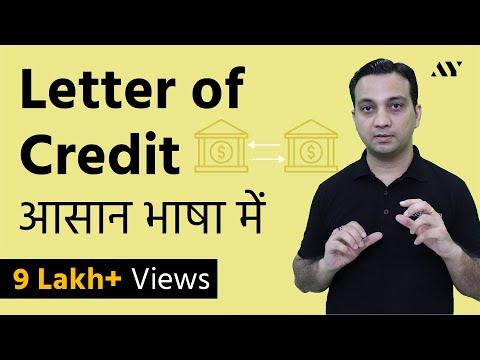 Letter of Credit(LC) का सब कुछ आसान भाषा में समझिये