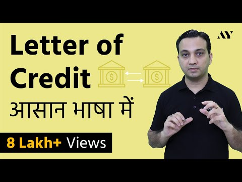 Letter of Credit (LC) - Explained in Hindi