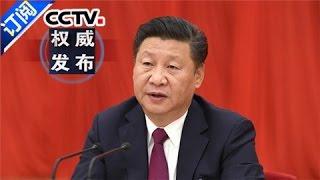 《纪念孙中山先生诞辰150周年大会特别报道》 20161111 | CCTV