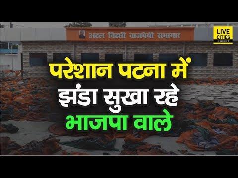 Patna के लोगों को देने BJP Office में नहीं है कोई राहत सामग्री, यहां झंडा सुखाया जा रहा है
