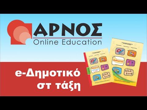 Μαθηματικά στ Δημοτικού | arnos.gr | Κεφ. 60 Θεωρία Αξονική συμμετρία
