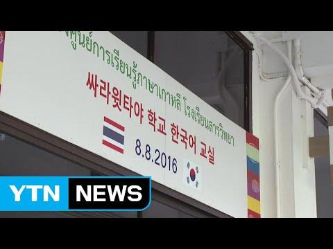 '한류' 타고 흐르는 태국의 '한국어 배우기 열풍' / YTN
