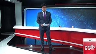 TOLOnews 10pm News 19 September 2016 /طلوع نیوز، خبر ساعت ده، ۲۹ سنبله ۱۳۹۵