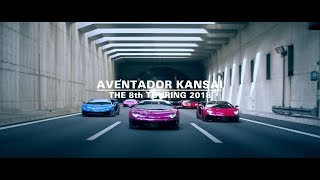 【Official PV】Lamborghini AVENTADOR KANSAI THE 8th TOURING 2018