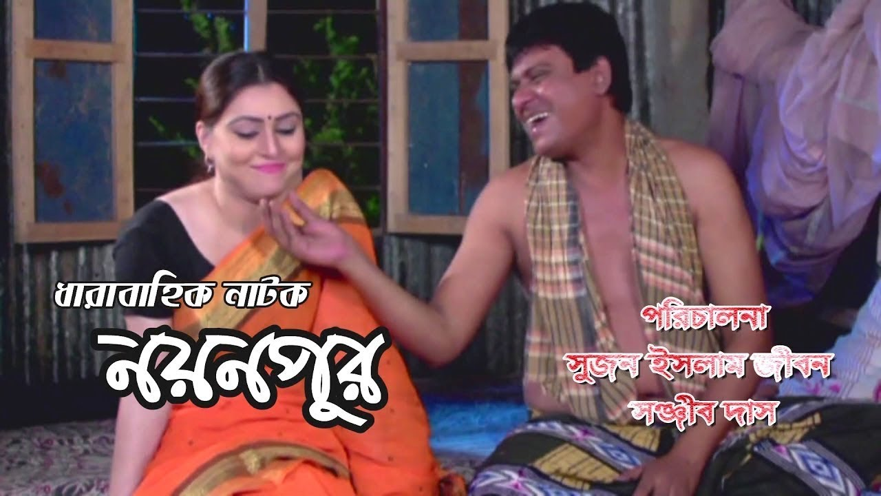 Noyon Pur । নয়ন পুর । Bangla Natok Promo । Coming Soon । STM