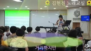 김현진 노래교실  광주…