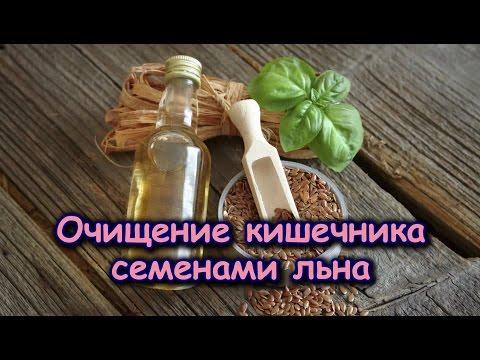 Применение семени льна для очищения, 6 способов очищения