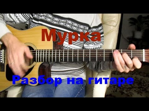 Мурка на гитаре (РАЗБОР) - Фингерстайл Тональность ( Аm ) Как играть на гитаре песню