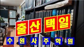 【사주시크릿】 제왕절개, 출산택일 정하는 방법 실전 강의