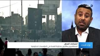 غيث التميمي: رئيس الوزراء العراقي ليس أمامه خيار سوى الرحيل
