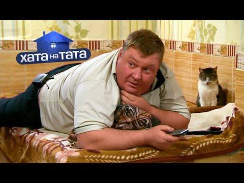 Петр Горбань | Хата на тата