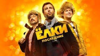 Семейная комедия «Ёлки последние» скоро в кинотеатрах вашего города!
