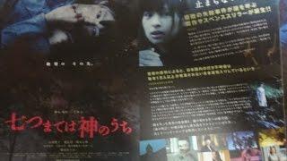 七つまでは神のうち 2011 映画チラシ 2011年8月20日公開 シェアOK お気...