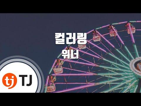 Color Ring 컬러링_Winner 위너_TJ노래방 (Karaoke/lyrics/romanization/KOREAN)