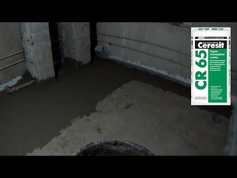 Ч.2 Гидроизолируем с помощью Ceresit CR 65