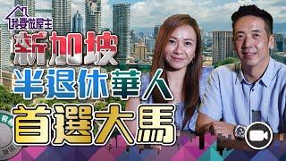 新加坡半退休華人:首選大馬!大馬華人夜晚約飲茶,原來是 ...  #走鬼去大馬 Carrie 篇 【我要做屋主 | #大馬 #生活】#走佬去大馬