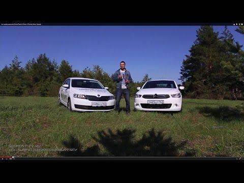 Тест-драйв Skoda Rapid против Citroen C-Elysee