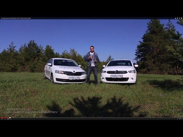 Skoda Rapid против Citroen C-Elysee. Игорь Бурцев.