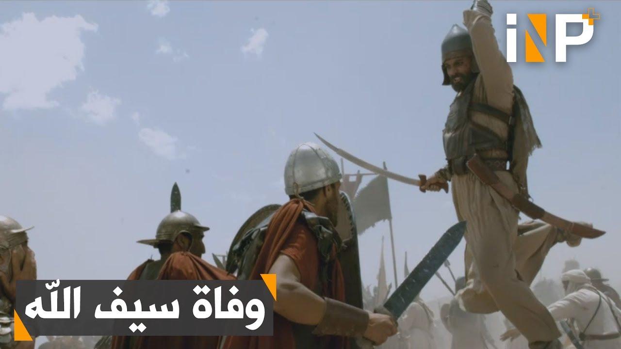 18 من رمضان وفاة خالد بن الوليد Youtube