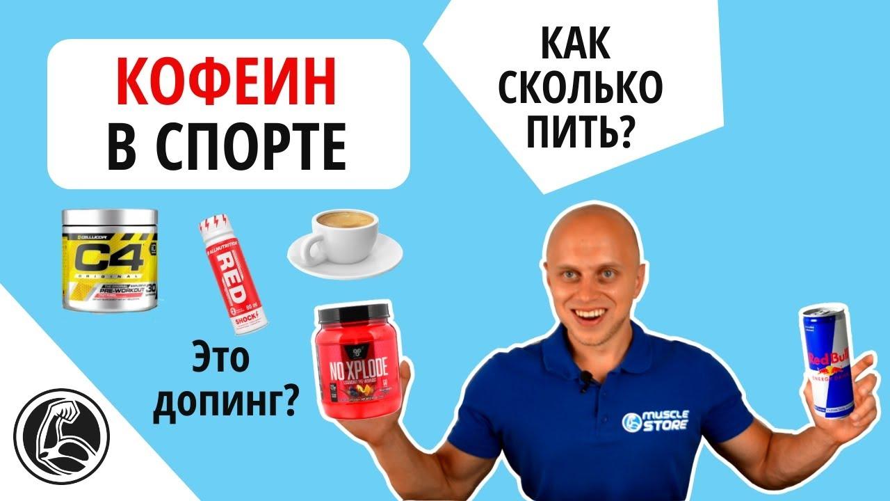 Кофеин в спорте  Какой эффект, как и сколько пить?