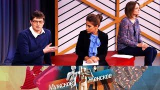 Мужское / Женское - Битва психологов.  Выпуск от 28.02.2018