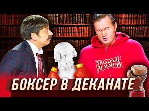 Боксер в деканате — Уральские Пельмени — Магнитогорск