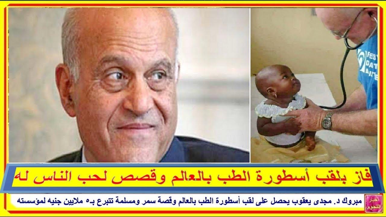مبروك د. مجدى يعقوب يحصل على لقب أسطورة الطب بالعالم وقصة سمر ...