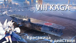 [Обзор] Kaga: красавица в действии! Перки, модули, ТТХ в реалиях 0.8.11