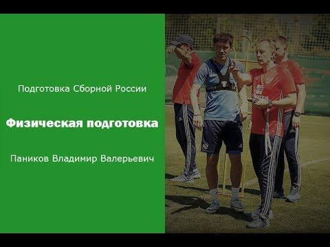 Паников В.В - тренер сборной России | Подготовка сборной России | Физическая подготовка