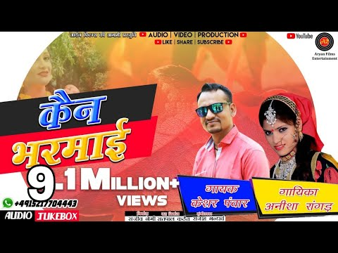 NEW LATEST GARHWALI DJ SONG | Kain Bharmai...