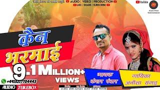 New latest gadrhwali dj song |kain bharmai | keshar panwar & anisha rangad singer : kesar ------------------------------------------------------------...