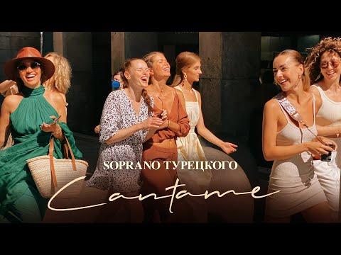 Смотреть клип Soprano Турецкого - Cantame