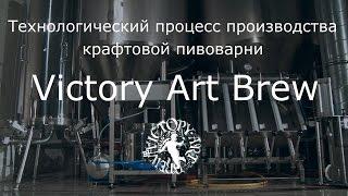 Технологический процесс производства крафтового пива VICTORY ART BREW.(, 2015-11-11T07:33:02.000Z)