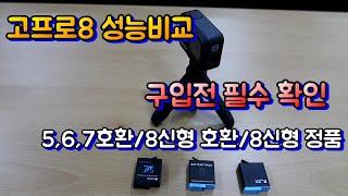 [갬성쨍] 고프로8 호환/정품 배터리 성능 비교 리뷰
