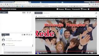 Video 2016 06 01 132934 работа в скайпе