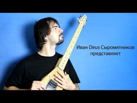 Как настроить гитару в Drop D - Drop C