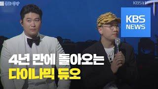 [문화광장] 다이나믹 듀오, 4년 만에 정규 앨범 발표…