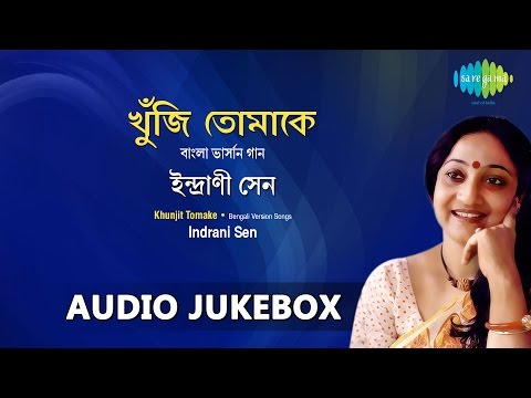 Best of Indrani Sen  Khunji Tomake  Audio Jukebox