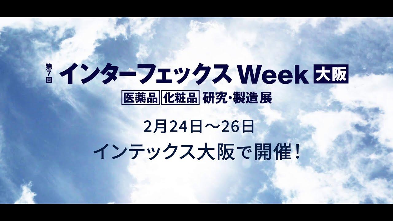 大阪 インター フェックス