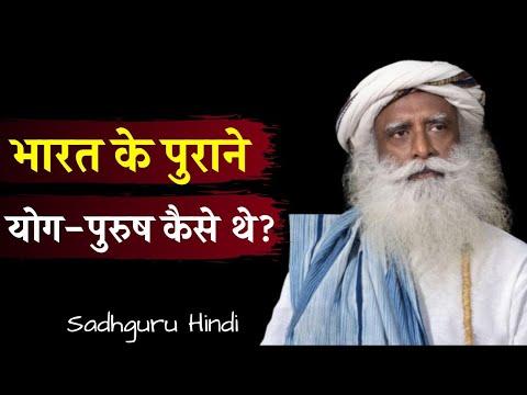 प्राचीन-भारत-के-योग-पुरुष-कैसे-थे?-/-sadhguru-hindi