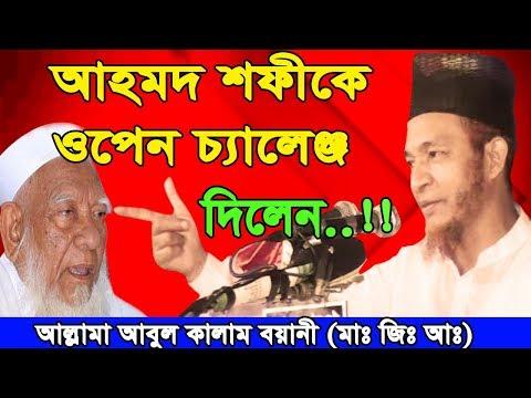 আহমদ শফীকে ওপেন চ্যালেঞ্জ দিলেন || আল্লামা আবুল কালাম বয়ানী || Sunni TV 2019