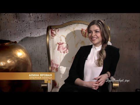 АЛИНА ЯРОВАЯ, интервью