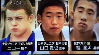 KTN 山口貴也選手 柔道世界ジュニアへ!