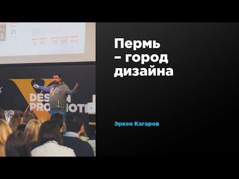 Пермь – город дизайна   Эркен Кагаров   Prosmotr