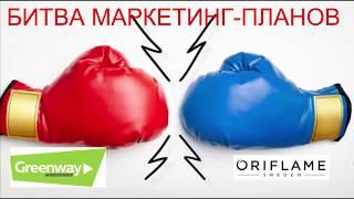 Битва маркетинг планов Оriflame и Greenway. Сетевой маркетинг - бизнес для всех.