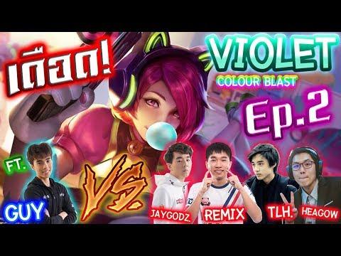 ROV:Violet ปะทะเหล่านักแข่ง Jaygodz,Remix,TLH,heaGoW ft.ASD Guy
