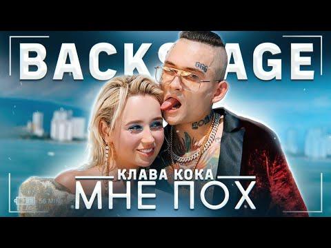 Клава Кока & MORGENSHTERN - Мне пох (BACKSTAGE)