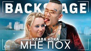 Видео Клава Кока & MORGENSHTERN - Мне пох (BACKSTAGE)