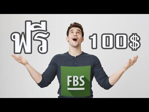 ฟรี 100 ดอลลาร์เทรด Forex FBS Bonus 100$