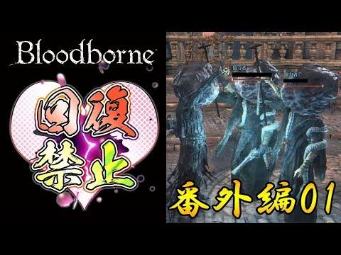 【対人祭り】ブラッドボーンを初見で実況プレイ#番外編01